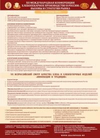 """""""Хлебопродукты"""" 11-16"""