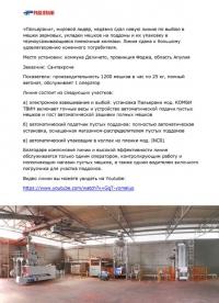 """""""Хлебопродукты"""" 9-17"""
