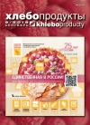"magazine ""Bread products"" 9-18"