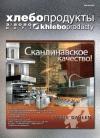 """""""Хлебопродукты"""" 3-20"""