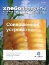"""""""Хлебопродукты"""" 7-20"""
