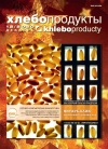"""magazine """"Bread products"""" 12-20"""
