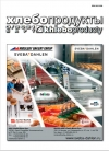 """magazine """"Bread products"""" 3-21"""