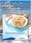 """Журнал """"Хлебопродукты"""" №2-14"""