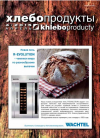 """""""Хлебопродукты"""" 04-15"""