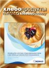 """""""Хлебопродукты"""" 09-15"""
