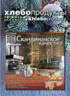 """журнал """"Хлебопродукты"""" 12-13"""