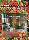 """журнал """"Хлебопродукты"""" 5-12"""