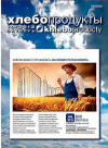 """журнал """"Хлебопродукты"""" 10-12"""